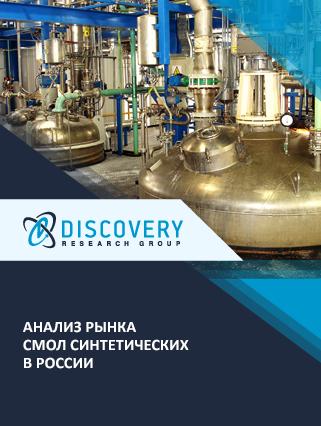 Маркетинговое исследование - Анализ рынка смол синтетических в России