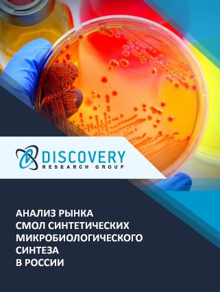 Маркетинговое исследование - Анализ рынка смол синтетических микробиологического синтеза в России