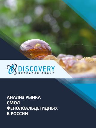 Маркетинговое исследование - Анализ рынка смол фенолоальдегидных в России