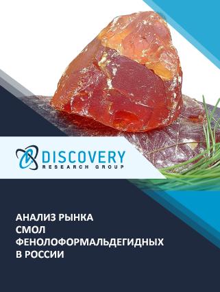 Маркетинговое исследование - Анализ рынка смол фенолоформальдегидных в России