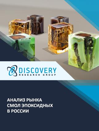 Маркетинговое исследование - Анализ рынка смол эпоксидных в России