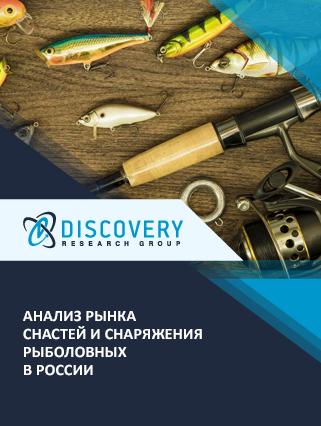 Анализ рынка снастей и снаряжения рыболовных в России