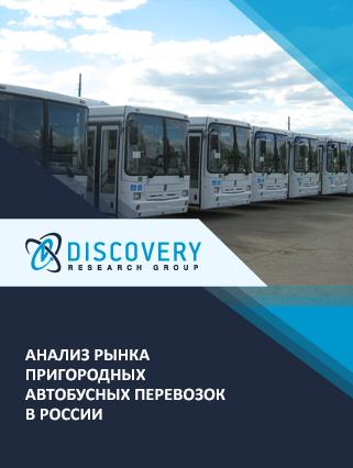 Маркетинговое исследование - Анализ рынка пригородных автобусных перевозок в России