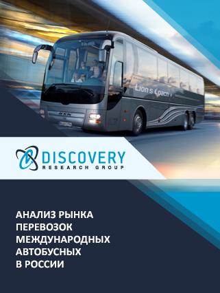 Маркетинговое исследование - Анализ рынка перевозок международных автобусных в России