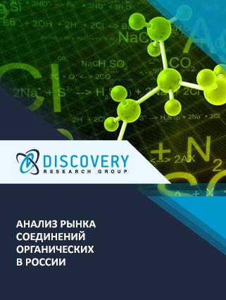 Анализ рынка соединений органических в России