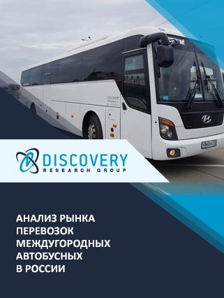 Маркетинговое исследование - Анализ рынка перевозок междугородных автобусных в России