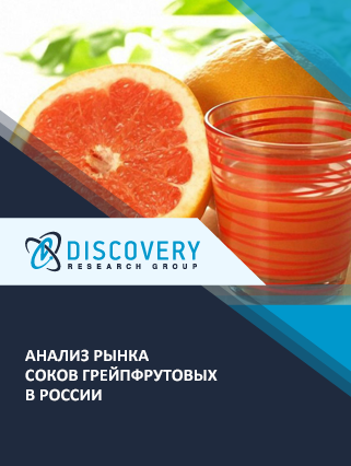 Анализ рынка соков грейпфрутовых в России