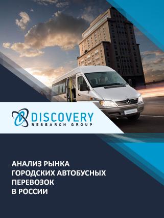 Маркетинговое исследование - Анализ рынка городских автобусных перевозок в России