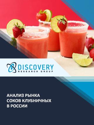 Анализ рынка соков клубничных в России