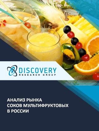 Анализ рынка соков мультифруктовых в России