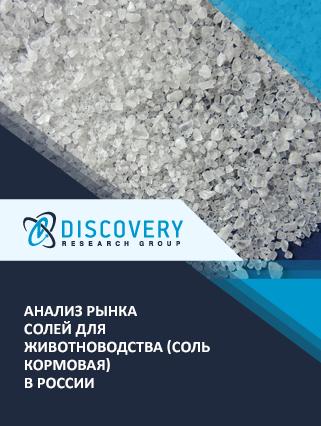 Маркетинговое исследование - Анализ рынка солей для животноводства (соль кормовая) в России