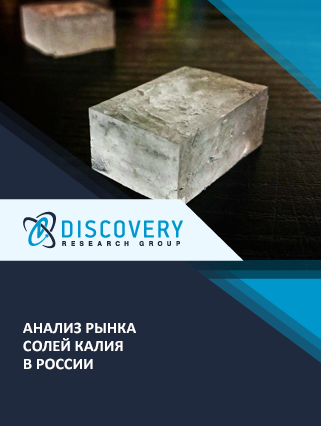 Анализ рынка солей калия в России