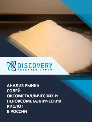 Анализ рынка солей оксометаллических и пероксометаллических кислот в России