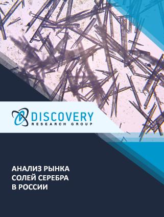 Маркетинговое исследование - Анализ рынка солей серебра в России