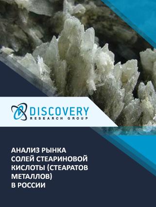 Анализ рынка солей стеариновой кислоты (стеаратов металлов) в России