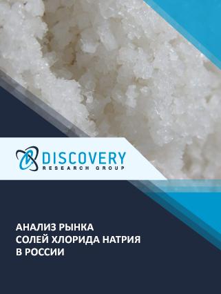 Маркетинговое исследование - Анализ рынка солей хлорида натрия в России