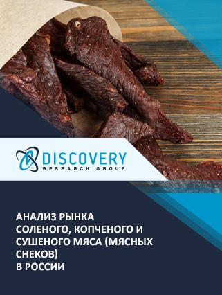 Маркетинговое исследование - Анализ рынка соленого, копченого и сушеного мяса (мясных снеков) в России
