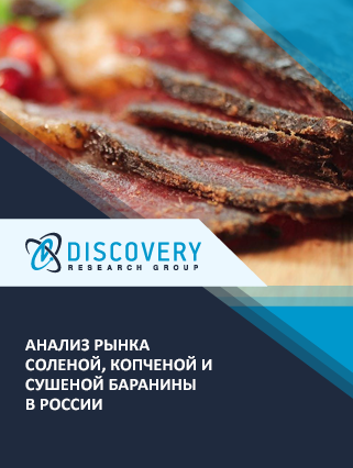 Анализ рынка соленой, копченой и сушеной баранины в России