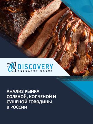 Анализ рынка соленой, копченой и сушеной говядины в России