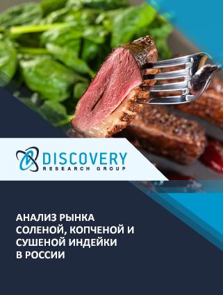 Анализ рынка соленой, копченой и сушеной индейки в России