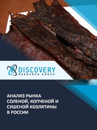 Анализ рынка соленой, копченой и сушеной козлятины в России