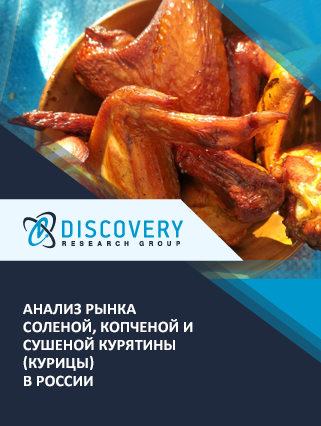 Анализ рынка соленой, копченой и сушеной курятины (курицы) в России