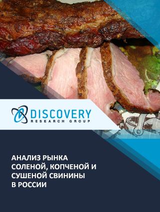 Анализ рынка соленой, копченой и сушеной свинины в России