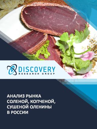 Анализ рынка соленой, копченой, сушеной оленины в России