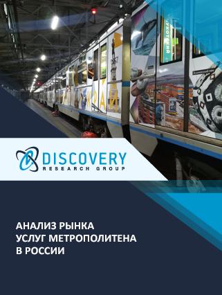 Анализ рынка услуг метрополитена в России