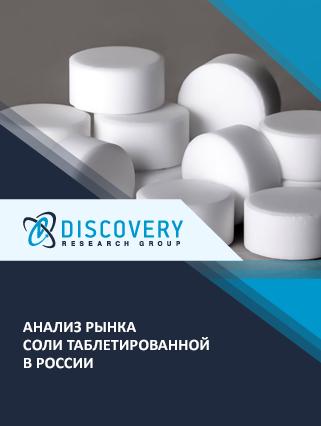 Маркетинговое исследование - Анализ рынка соли таблетированной в России