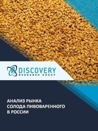 Маркетинговое исследование - Анализ рынка солода пивоваренного в России