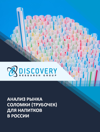 Маркетинговое исследование - Анализ рынка соломки (трубочек) для напитков в России