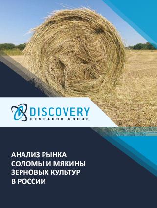Маркетинговое исследование - Анализ рынка соломы и мякины зерновых культур в России