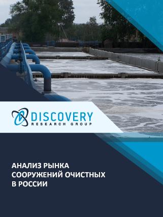 Маркетинговое исследование - Анализ рынка сооружений очистных в России