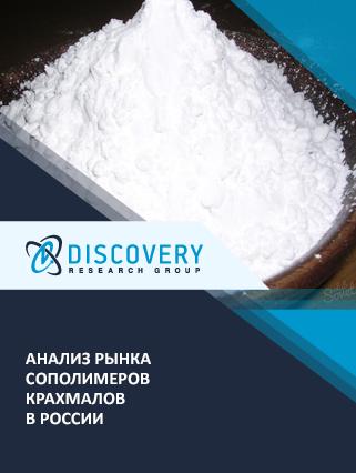 Маркетинговое исследование - Анализ рынка сополимеров крахмалов в России
