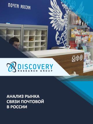 Анализ рынка связи почтовой в России