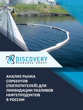 Маркетинговое исследование - Анализ рынка сорбентов (поглотителей) для ликвидации разливов нефтепродуктов в России