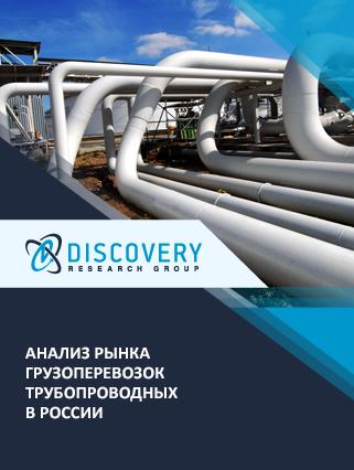 Анализ рынка грузоперевозок трубопроводных в России