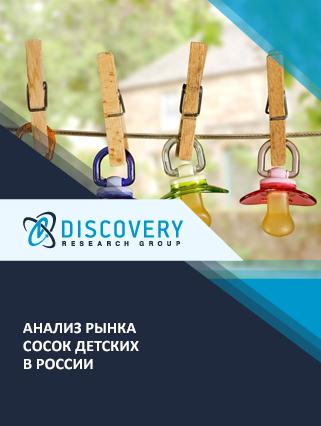 Анализ рынка сосок детских в России
