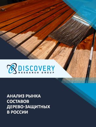 Маркетинговое исследование - Анализ рынка составов дерево-защитных в России