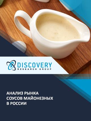 Маркетинговое исследование - Анализ рынка соусов майонезных в России