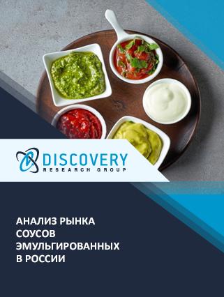 Маркетинговое исследование - Анализ рынка соусов эмульгированных в России