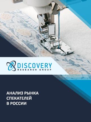 Анализ рынка спекателей в России