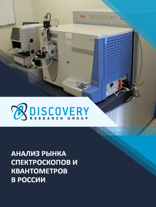 Маркетинговое исследование - Анализ рынка спектроскопов и квантометров в России