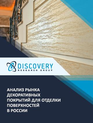 Анализ рынка декоративных покрытий для отделки поверхностей в России