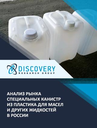 Анализ рынка специальных канистр из пластика для масел и других жидкостей в России