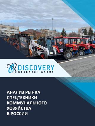 Маркетинговое исследование - Анализ рынка спецтехники коммунального хозяйства в России