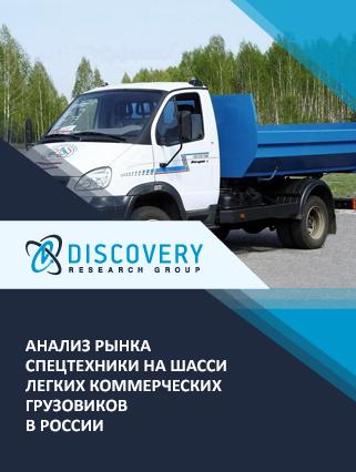 Маркетинговое исследование - Анализ рынка спецтехники на шасси легких коммерческих грузовиков в России