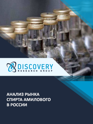 Маркетинговое исследование - Анализ рынка спирта амилового в России