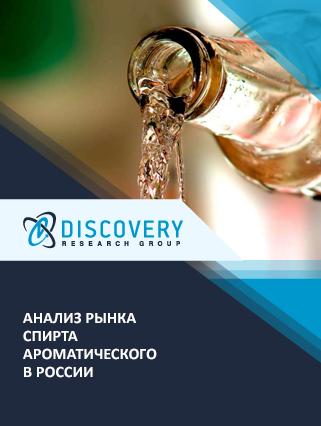 Анализ рынка спирта ароматического в России